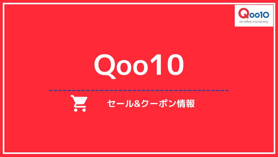 qoo10 セール